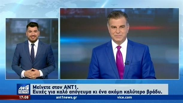 ANT1 NEWS 30-08-2020 ΣΤΗ ΝΟΗΜΑΤΙΚΗ