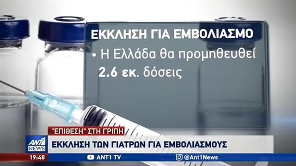 Περισσότερα εμβόλια κατά της γρίπης προμηθεύεται φέτος η Ελλάδα