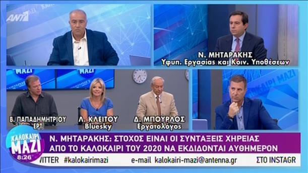 """Ο Υφυπ. Εργασίας και Κοινωνικών Υποθέσεων, Ν. Μηταράκης στο """"Καλοκαίρι Μαζί"""""""