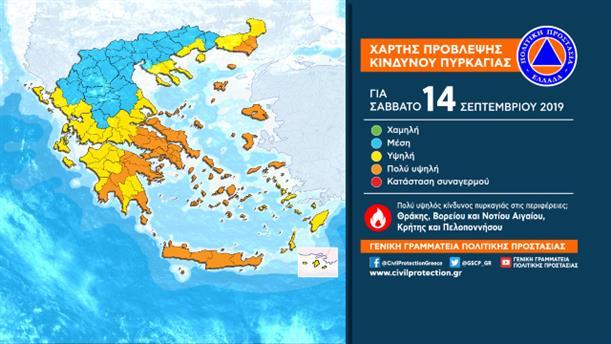 Χάρτης Πρόβλεψης Κινδύνου Πυρκαγιάς για Σάββατο 14.09.2019