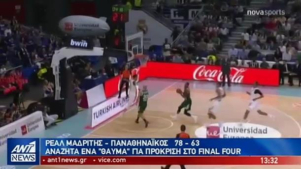 """Ένα """"θαύμα"""" αναζητά ο Παναθηναϊκός για να προκριθεί στο Final 4"""