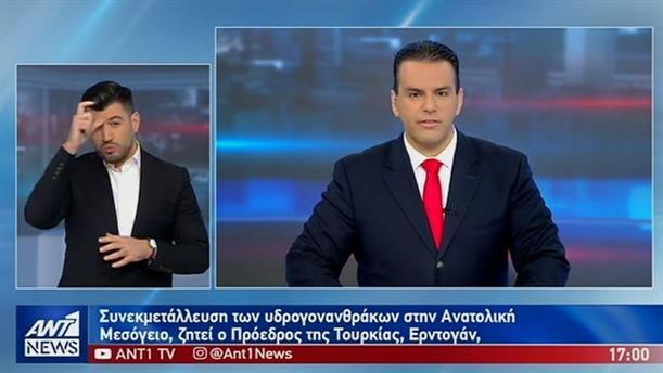 ANT1 NEWS 27-06-2019 ΣΤΗ ΝΟΗΜΑΤΙΚΗ