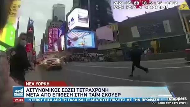 Ειδήσεις από όλον τον κόσμο «με μια ματιά»