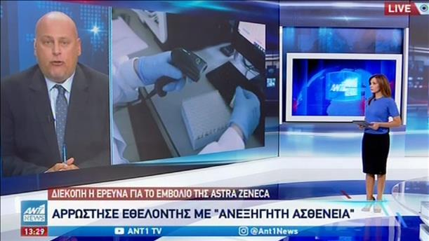 """Η AstraZeneca """"πάγωσε"""" το εμβόλιο για τον κορονοϊό"""