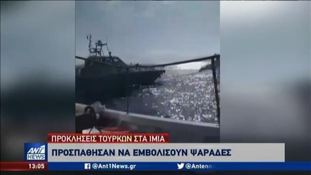 Βίντεο ντοκουμέντο του ΑΝΤ1: Τούρκοι λιμενικοί, προσπάθησαν να εμβολίσουν Έλληνες ψαράδες