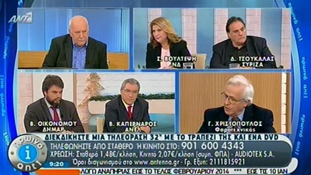 Πρωινό ΑΝΤ1 – Ενημέρωση - 06/01/2014