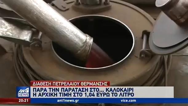 Μειωμένη σε σχέση με πέρυσι η τιμή του πετρελαίου θέρμανσης