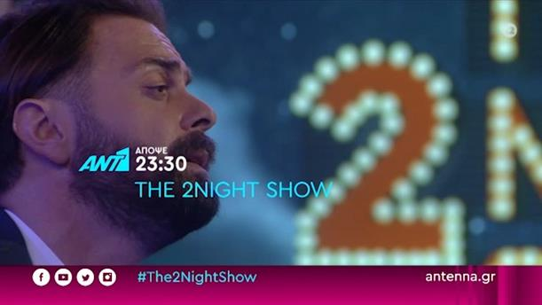 THE 2NIGHT SHOW – Πέμπτη 01/04