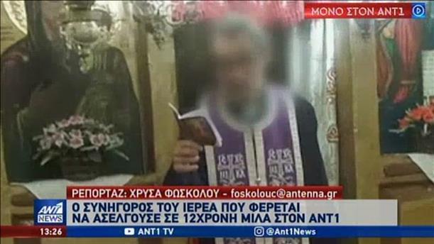 Επιβεβαίωσε ο δικηγόρος του ότι ο ιερέας της Μάνης είχε σεξουαλικό νόσημα