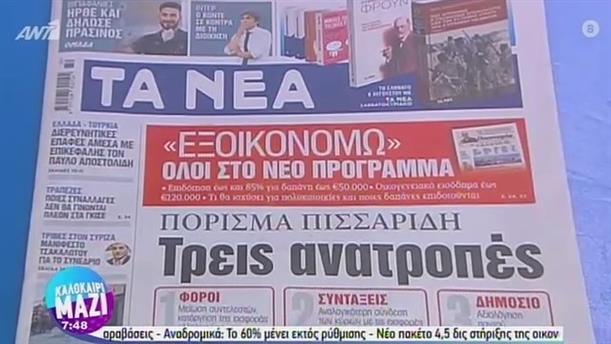 ΕΦΗΜΕΡΙΔΕΣ – ΚΑΛΟΚΑΙΡΙ ΜΑΖΙ - 04/08/2020