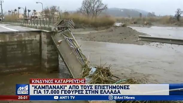 """""""Καμπανάκι"""" από τους επιστήμονες για τις γέφυρες της Ελλάδας"""