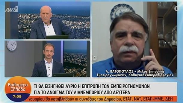 Αλκιβιάδης Βατόπουλος - καθηγητής μικροβιολογίας – ΚΑΛΗΜΕΡΑ ΕΛΛΑΔΑ – 14/01/2021