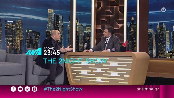 The 2night Show - Τετάρτη 22/01