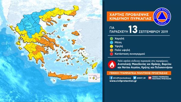 Χάρτης Πρόβλεψης Κινδύνου Πυρκαγιάς για Παρασκευή 13.09.2019