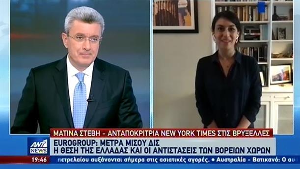 Η Ματίνα Στεβή στον ΑΝΤ1 για το κρίσιμο Eurogroup και τις διαφωνίες