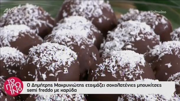 Σοκολατένιες μπουκίτσες semi freddo με καρύδα από τον Δημήτρη Μακρυνιώτη