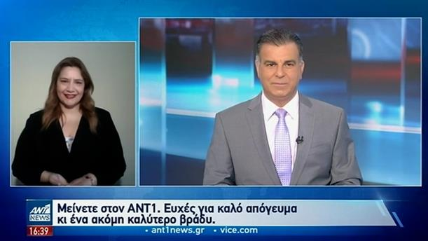 ANT1 NEWS 12-03-2021 ΣΤΗ ΝΟΗΜΑΤΙΚΗ