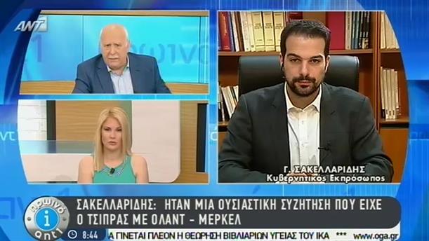 Πρωινό ΑΝΤ1 – Εκπομπή - 22/05/2015