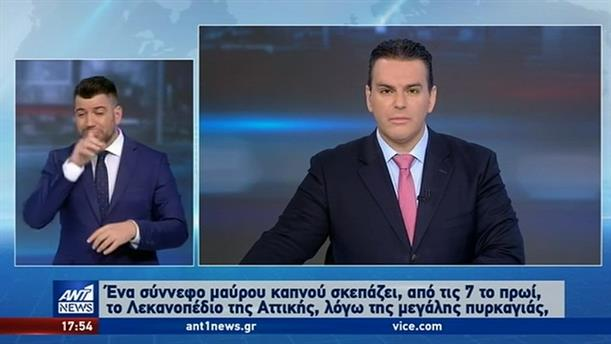 ANT1 NEWS 15-08-2020 ΣΤΗ ΝΟΗΜΑΤΙΚΗ