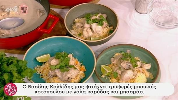 Μπουκιές κοτόπουλου με γάλα καρύδας και μπασμάτι - Το Πρωινό - 27/04/2020