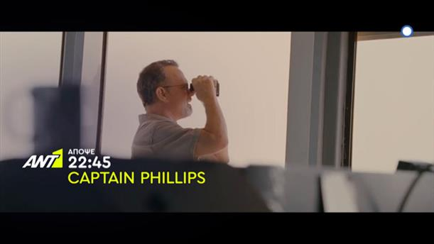 Captain Phillips - Δευτέρα 18/2