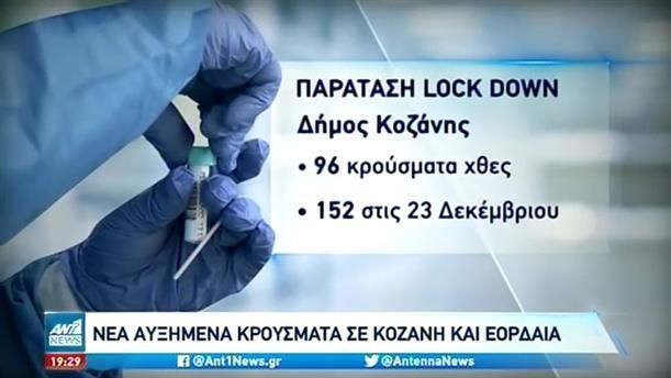 Αυστηρά τοπικά lockdown λόγω αυξημένων κρουσμάτων