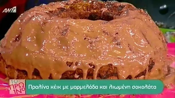 Πραλίνα κέικ με μαρμελάδα και λιωμένη σοκολάτα