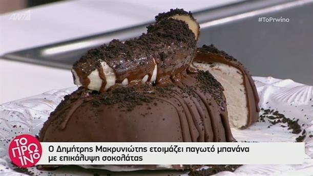 Παγωτό μπανάνα με επικάλυψη σοκολάτας – Το Πρωινό – 14/6/2019