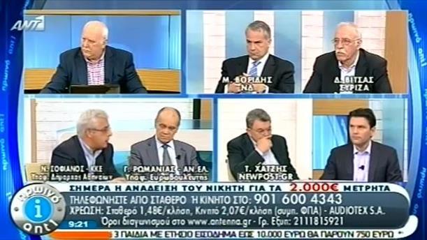 Πρωινό ΑΝΤ1 – Ενημέρωση - 02/05/2014