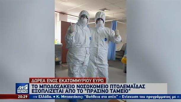 Δωρεά 1 εκ. ευρώ από το Πράσινο Ταμείο στο Νοσοκομείο Πτολεμαΐδας