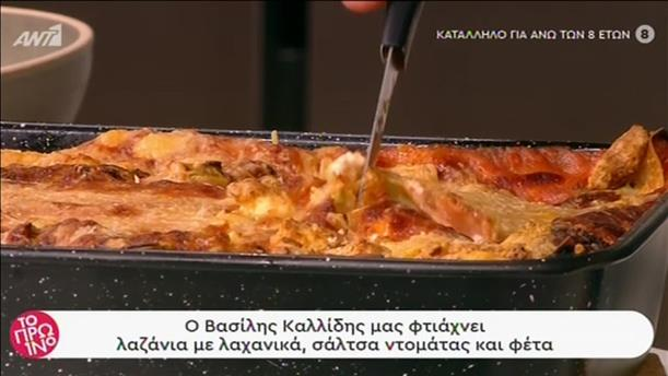 Λαζάνια με λαχανικά, σάλτσα ντομάτας και φέτα από τον Βασίλη Καλλίδη