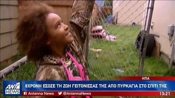 """""""Ηρωίδα"""" 8χρονη έσωσε την γειτόνισσα της από βέβαιο θάνατο"""