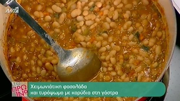 Χειμωνιάτικη φασολάδα & τυρόψωμο με καρύδια στη γάστρα