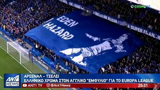 Ελληνικό χρώμα θα έχει ο τελικός του Europa League