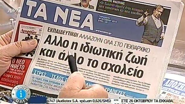 Εφημερίδες (24/10/2014)