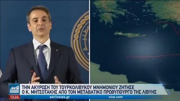 Μητσοτάκης: Ζήτησε από τη Λιβύη την ακύρωση του μνημονίου με την Τουρκία