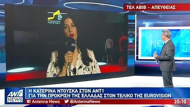 Ντούσκα στον ΑΝΤ1: όνειρο μου η συμμετοχή μου στην Eurovision