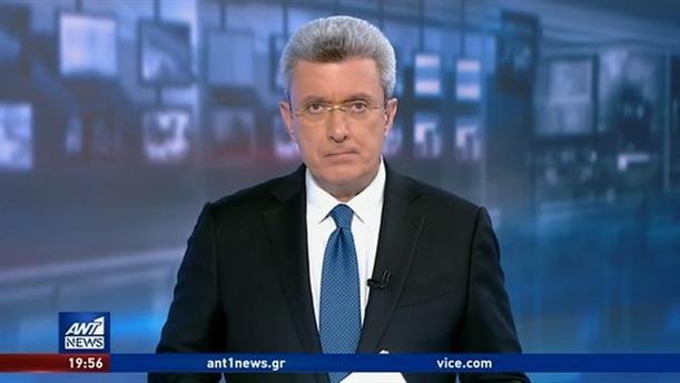 ANT1 NEWS 17-06-2020 ΣΤΙΣ 19:30