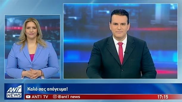 ANT1 NEWS 27-03-2019 ΣΤΗ ΝΟΗΜΑΤΙΚΗ