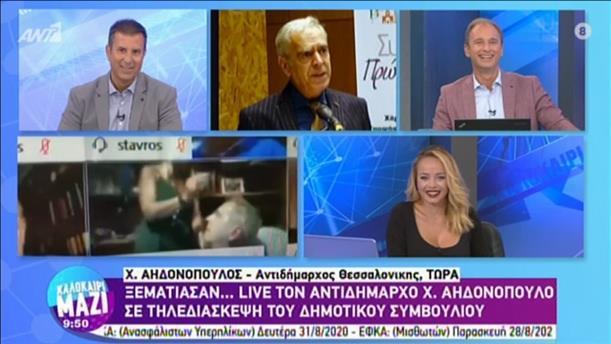 """Ο αντιδήμαρχος Θεσσαλονίκης Χάρης Αηδονόπουλος για το... """"live"""" ξεμάτιασμα"""