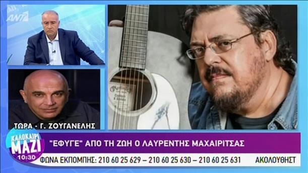 Ο Γ. Ζουγανέλης για το θάνατο του Λαυρέντη Μαχαιρίτσα