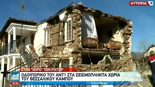 Θεσσαλία: Οδοιπορικό του ΑΝΤ1 στα χωρία που λάβωσε ο σεισμός