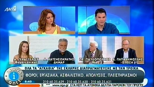Πρωινό ΑΝΤ1 – Ενημέρωση - 01/09/2014