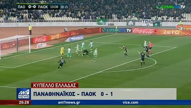 """Ο ΠΑΟΚ πήρε το δεύτερο εισιτήριο για τους """"4"""" του Κυπέλλου"""