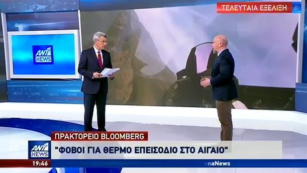 "Bloomberg: Φόβοι για ""θερμό επεισόδιο"" στο Αιγαίο"
