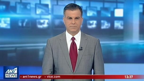 ANT1 NEWS 17-03-2019 ΣΤΙΣ 13:00