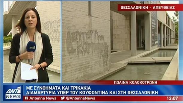 Συνθήματα και τρικάκια υπέρ του Κουφοντίνα στο Δημαρχείο Θεσσαλονίκης