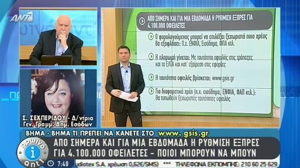 Πρωινό ΑΝΤ1 – Εκπομπή - 20/03/2015