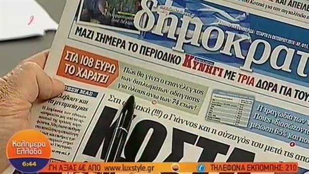 ΕΦΗΜΕΡΙΔΕΣ – ΚΑΛΗΜΕΡΑ ΕΛΛΑΔΑ - 24/10/2018