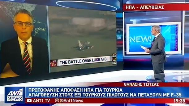 ΗΠΑ για F-35: «Κόκκινο» στους Τούρκους πιλότους – Πιθανός αγοραστής η Ελλάδα